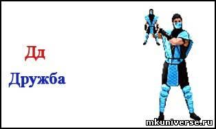 http://mkuniverse.at.ua/_fr/15/3966567.jpg